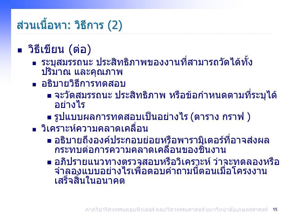 ส่วนเนื้อหา: วิธีการ (2)