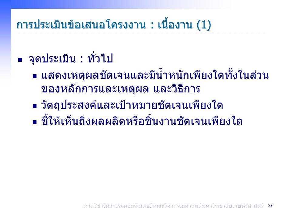 การประเมินข้อเสนอโครงงาน : เนื้องาน (1)