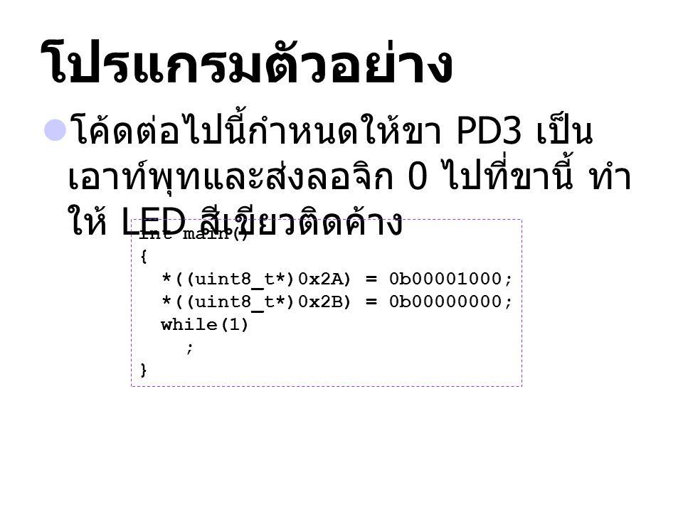 โปรแกรมตัวอย่าง โค้ดต่อไปนี้กำหนดให้ขา PD3 เป็นเอาท์พุทและส่งลอจิก 0 ไปที่ขานี้ ทำให้ LED สีเขียวติดค้าง.