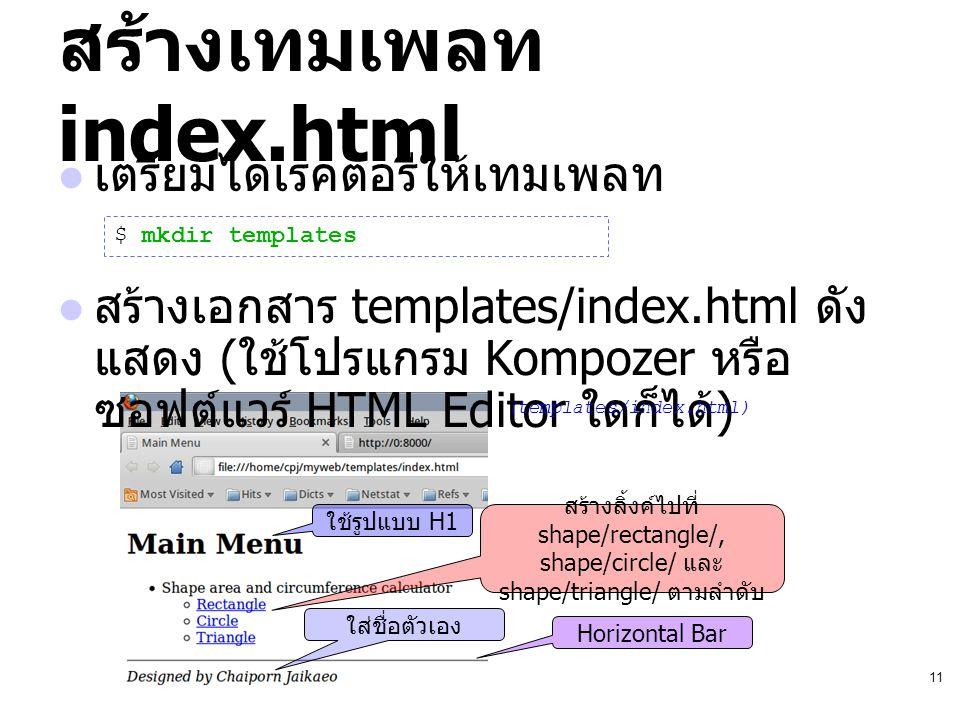 สร้างเทมเพลท index.html