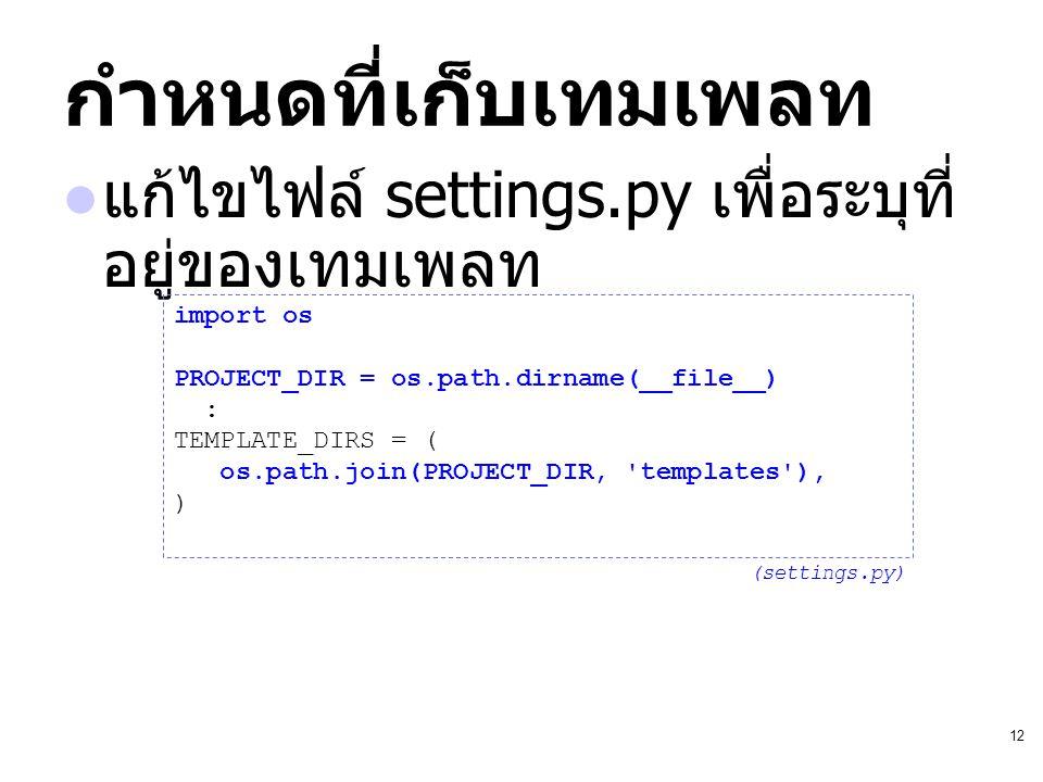 กำหนดที่เก็บเทมเพลท แก้ไขไฟล์ settings.py เพื่อระบุที่อยู่ของเทมเพลท