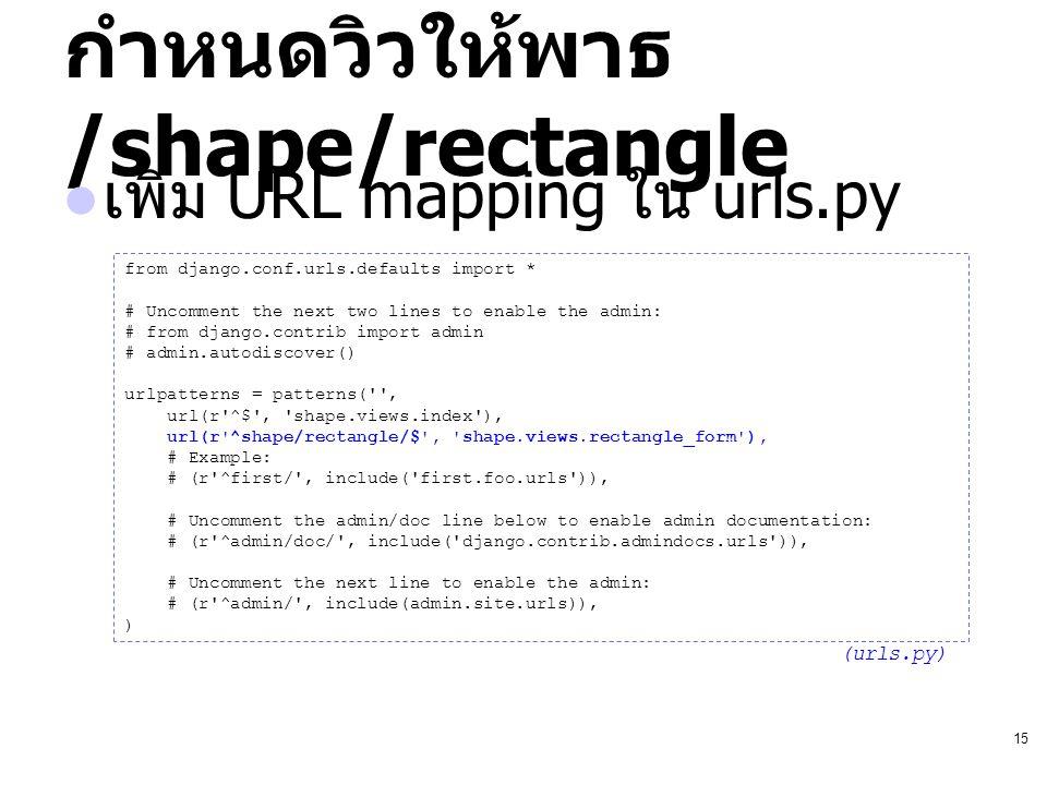 กำหนดวิวให้พาธ /shape/rectangle