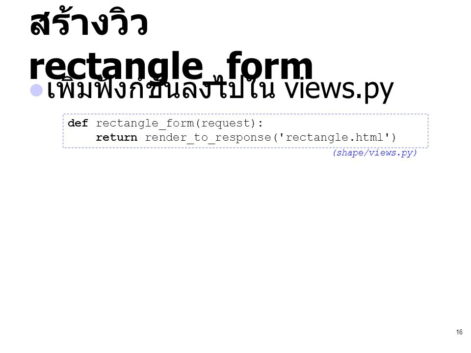 สร้างวิว rectangle_form