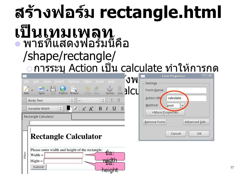 สร้างฟอร์ม rectangle.html เป็นเทมเพลท