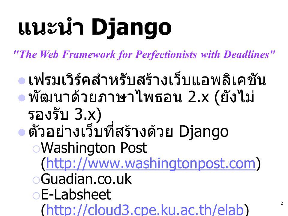 แนะนำ Django เฟรมเวิร์คสำหรับสร้างเว็บแอพลิเคชัน