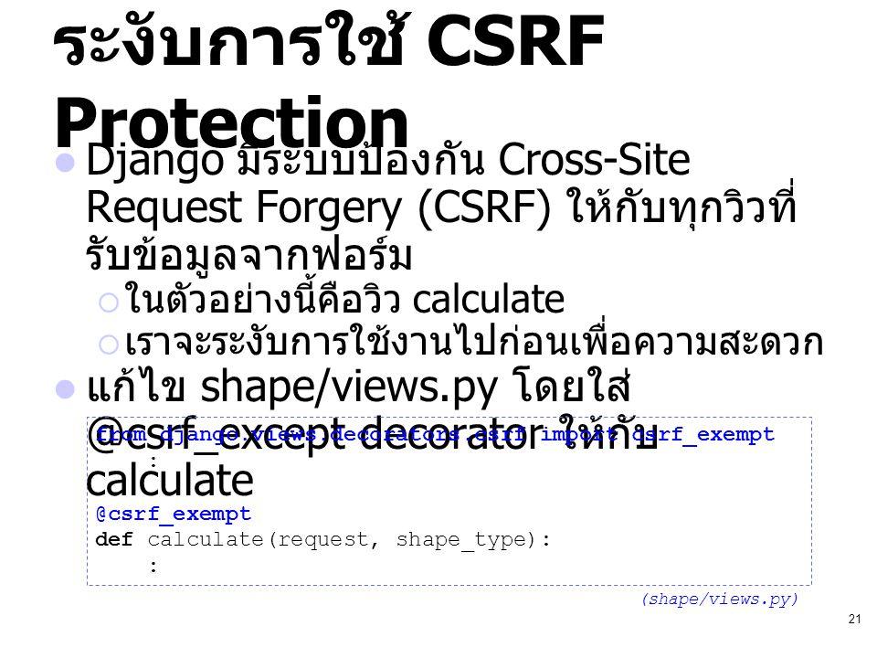 ระงับการใช้ CSRF Protection