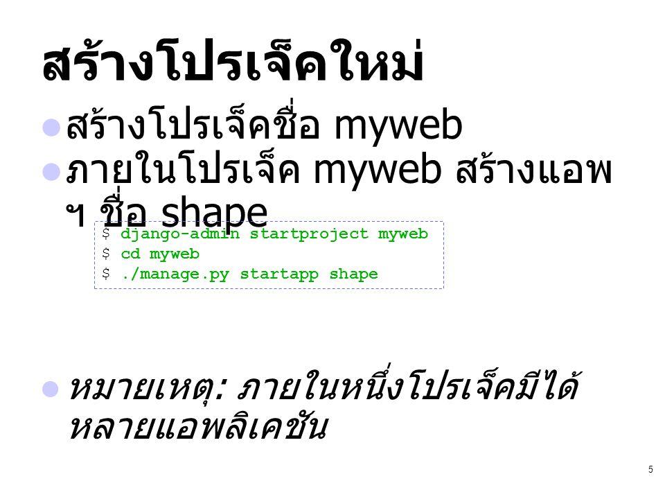สร้างโปรเจ็คใหม่ สร้างโปรเจ็คชื่อ myweb