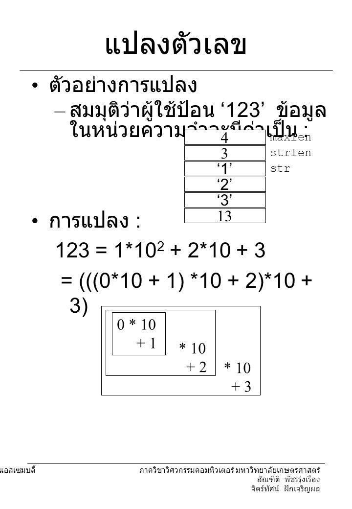 แปลงตัวเลข ตัวอย่างการแปลง