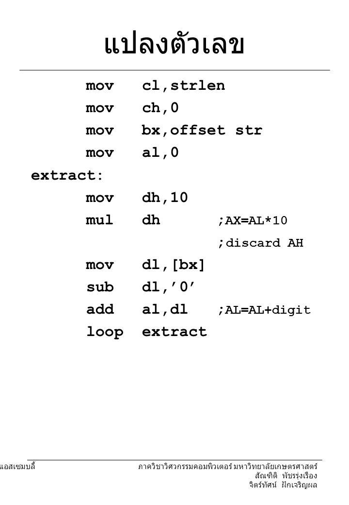 แปลงตัวเลข mov cl,strlen mov ch,0 mov bx,offset str mov al,0 extract: