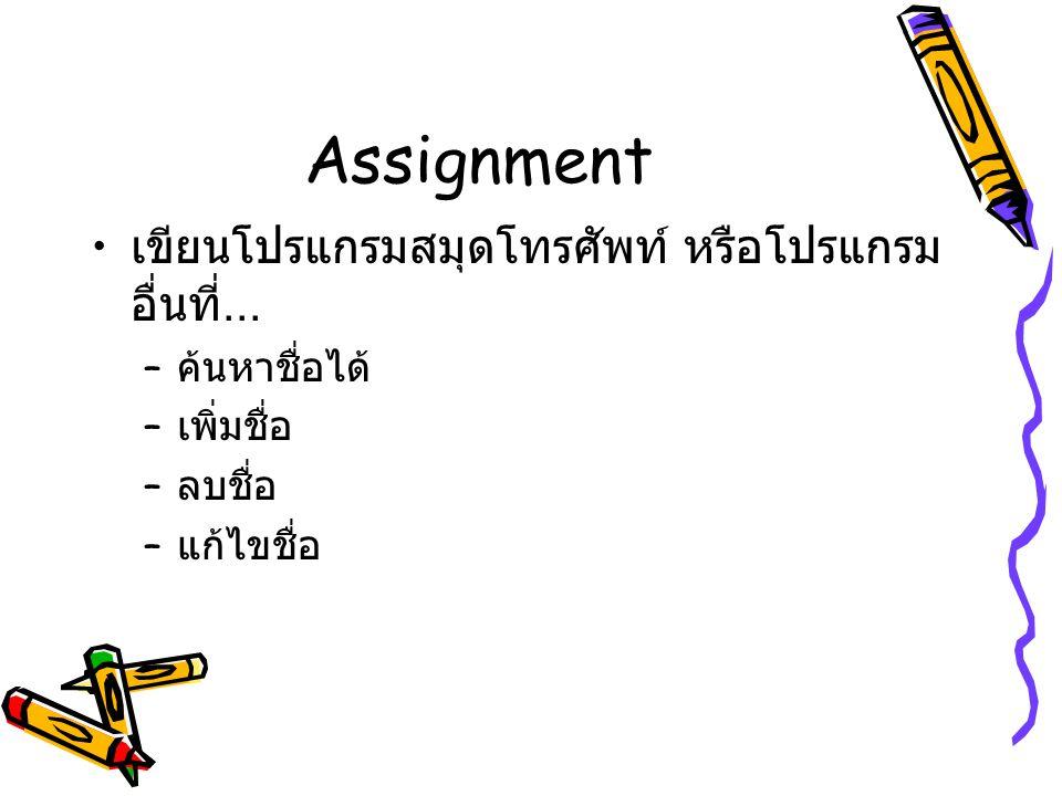 Assignment เขียนโปรแกรมสมุดโทรศัพท์ หรือโปรแกรมอื่นที่... ค้นหาชื่อได้