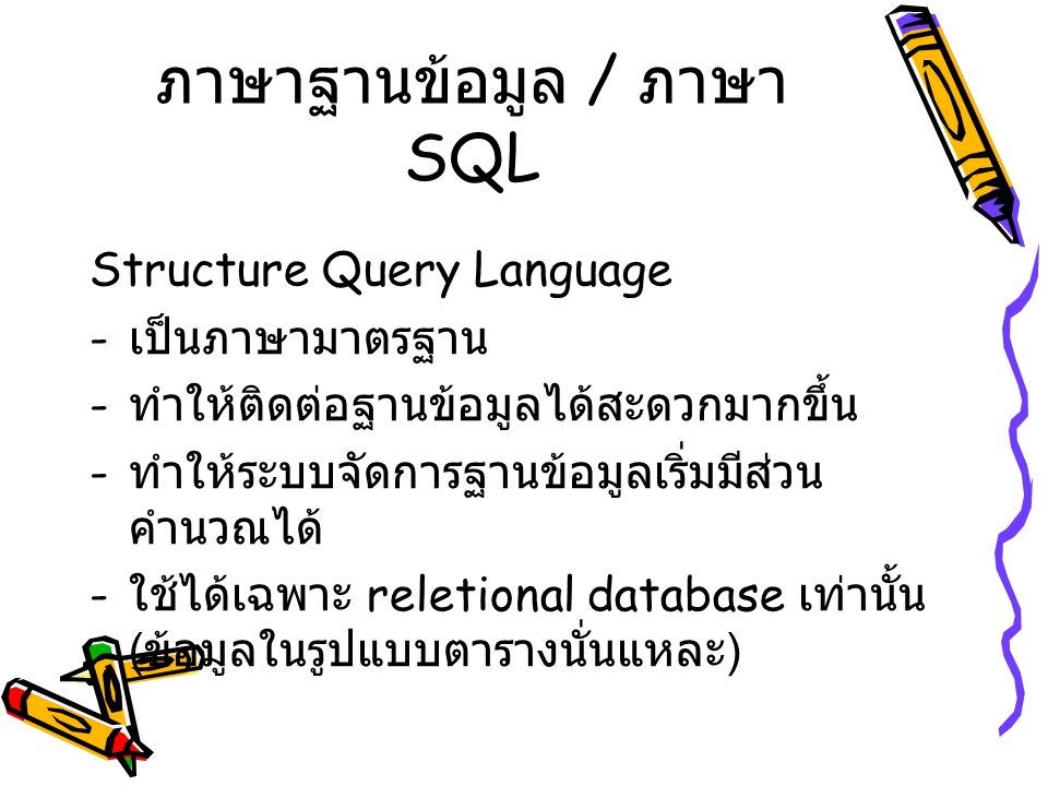 ภาษาฐานข้อมูล / ภาษา SQL