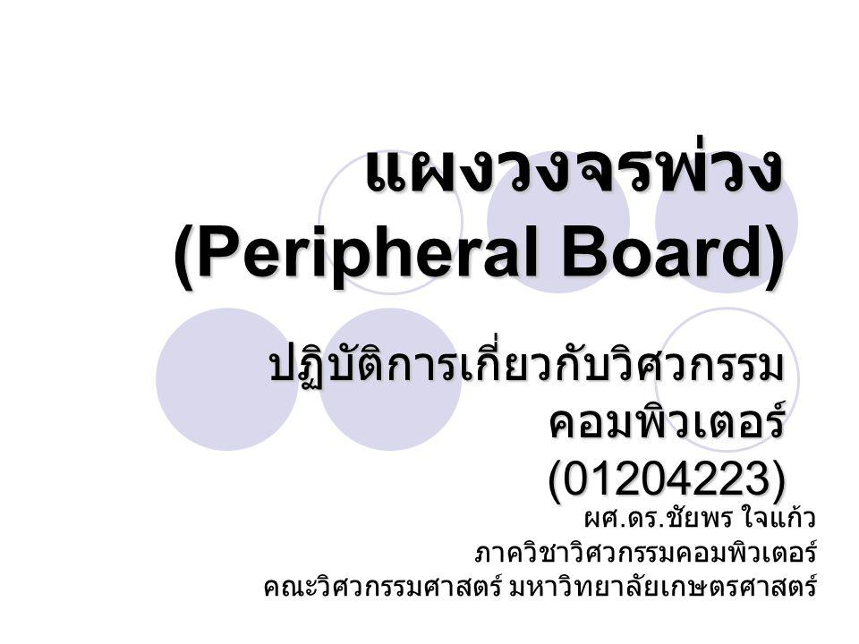 แผงวงจรพ่วง (Peripheral Board)