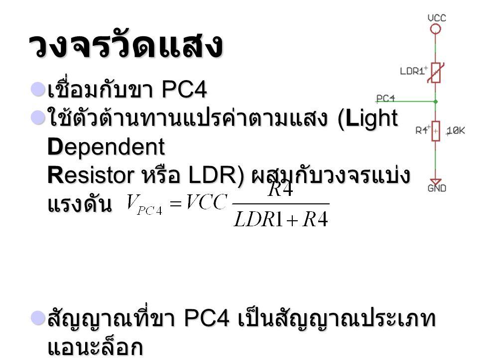 วงจรวัดแสง เชื่อมกับขา PC4
