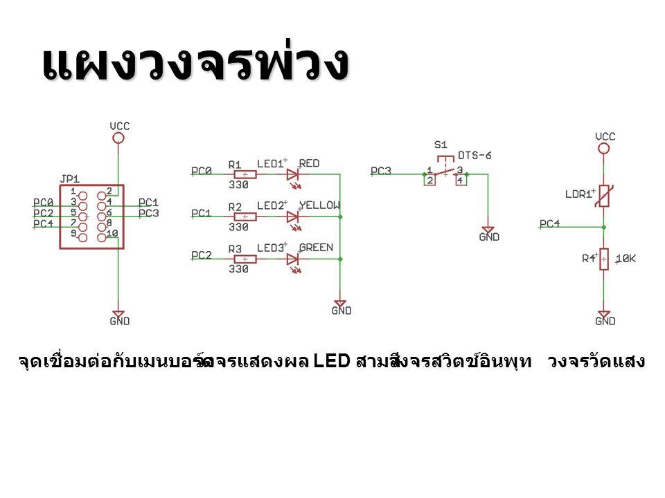 แผงวงจรพ่วง จุดเชื่อมต่อกับเมนบอร์ด วงจรแสดงผล LED สามสี