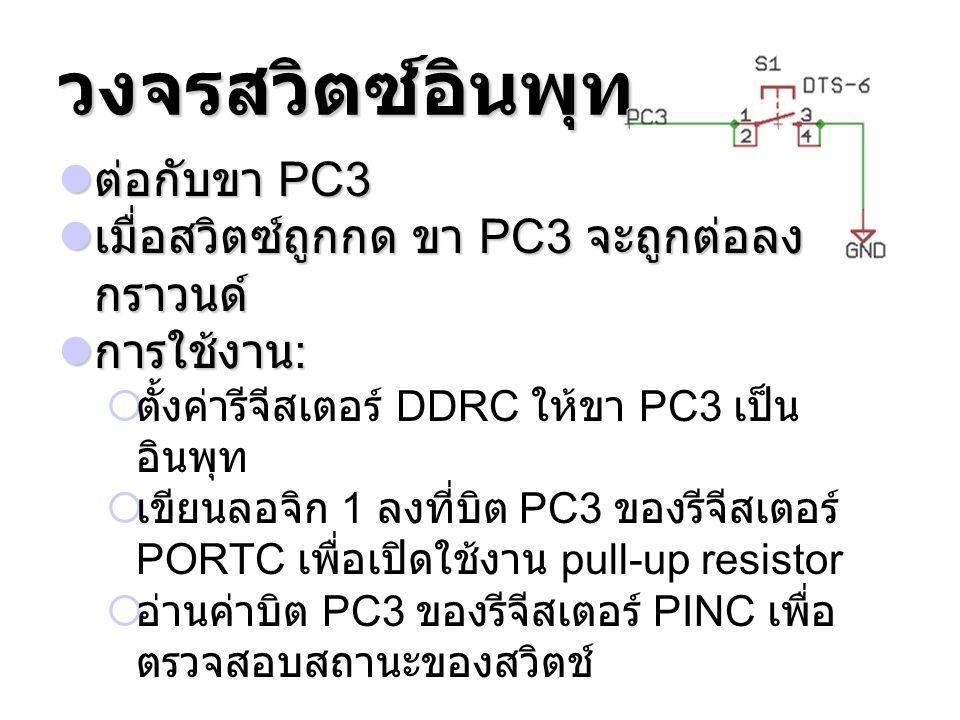 วงจรสวิตซ์อินพุท ต่อกับขา PC3