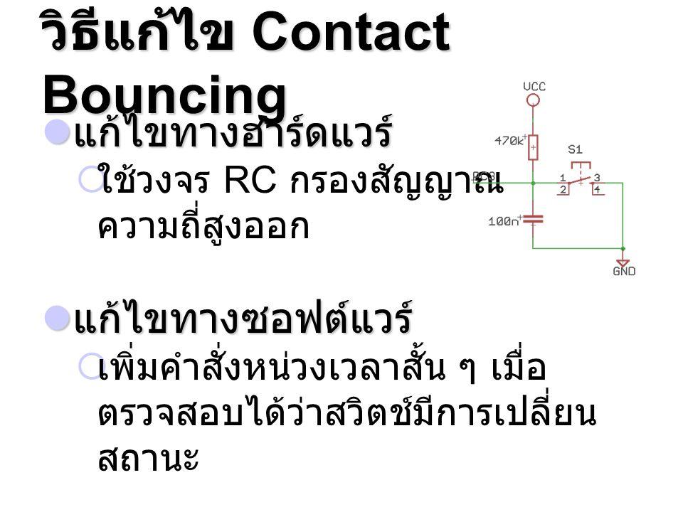 วิธีแก้ไข Contact Bouncing