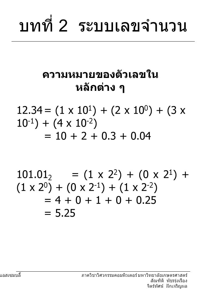 ความหมายของตัวเลขในหลักต่าง ๆ