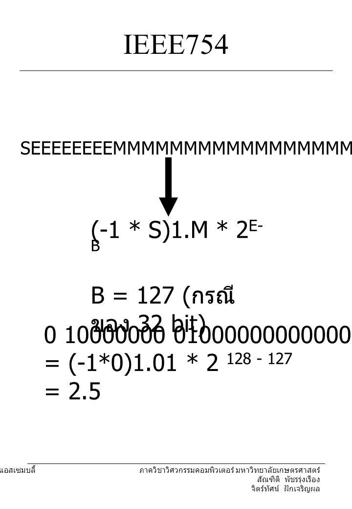 IEEE754 (-1 * S)1.M * 2E-B B = 127 (กรณีของ 32 bit)