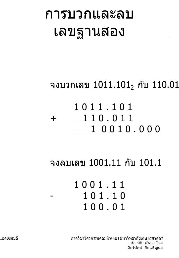 การบวกและลบเลขฐานสอง