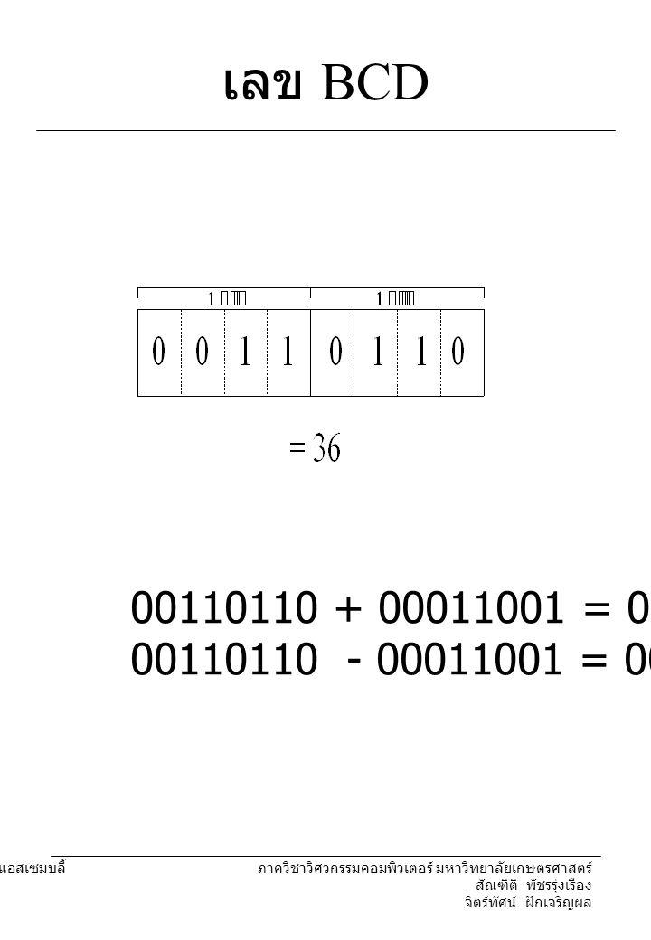 เลข BCD 00110110 + 00011001 = 01010101. 00110110 - 00011001 = 00010111.