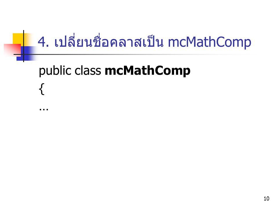 4. เปลี่ยนชื่อคลาสเป็น mcMathComp