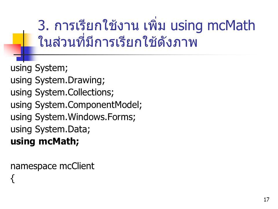 3. การเรียกใช้งาน เพิ่ม using mcMath ในส่วนที่มีการเรียกใช้ดังภาพ