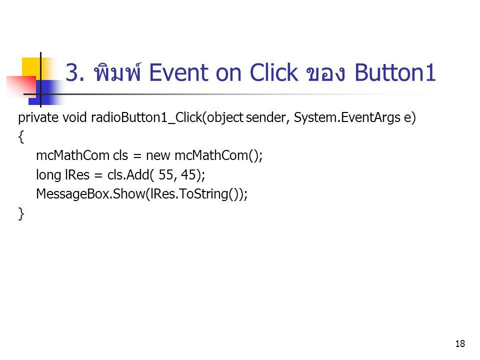 3. พิมพ์ Event on Click ของ Button1