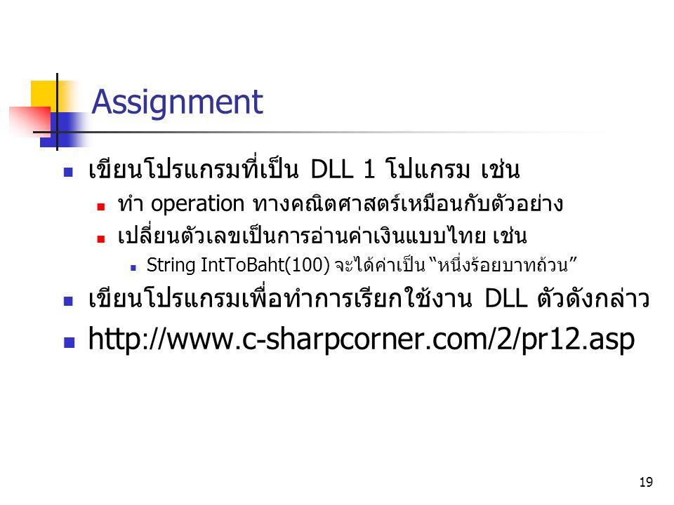 Assignment http://www.c-sharpcorner.com/2/pr12.asp