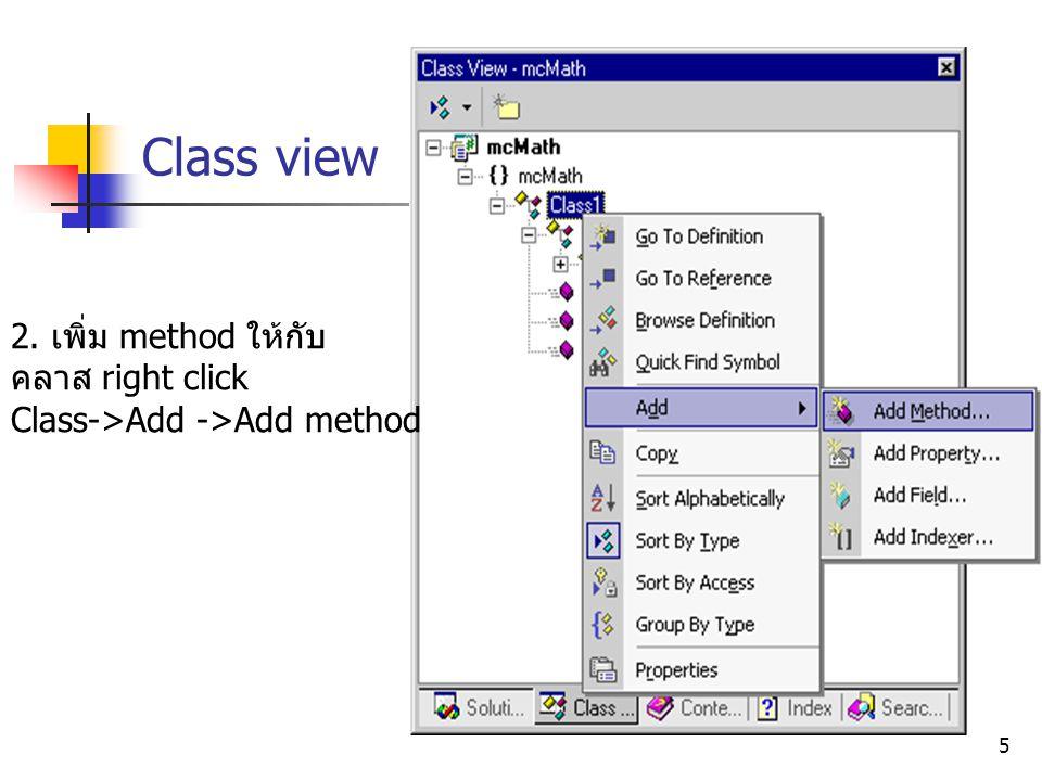 Class view 2. เพิ่ม method ให้กับ คลาส right click