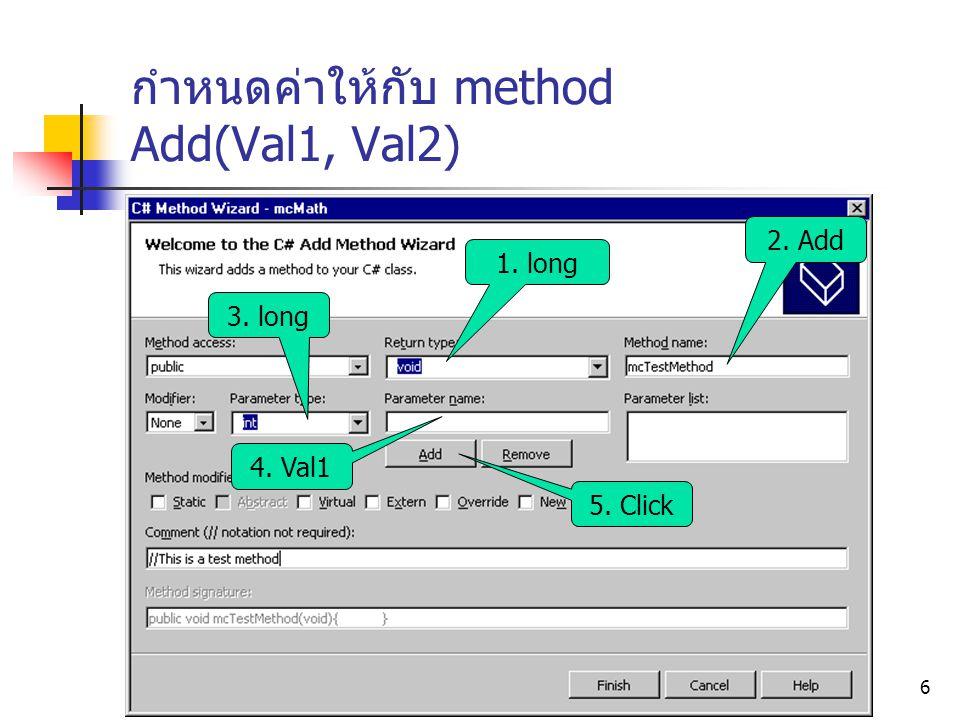 กำหนดค่าให้กับ method Add(Val1, Val2)