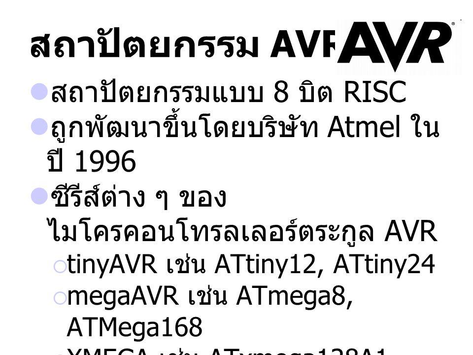 สถาปัตยกรรม AVR สถาปัตยกรรมแบบ 8 บิต RISC