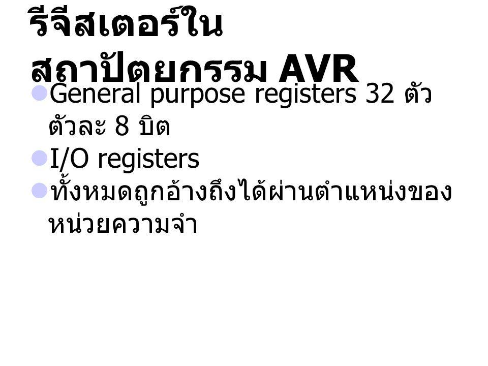 รีจีสเตอร์ในสถาปัตยกรรม AVR