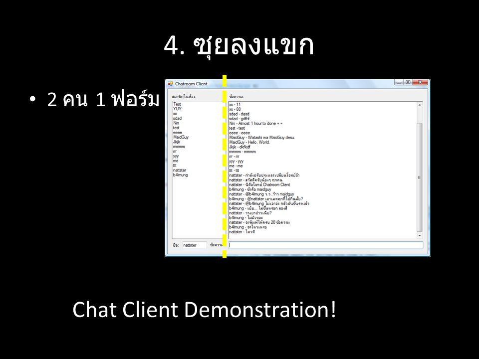 4. ซุยลงแขก 2 คน 1 ฟอร์ม Chat Client Demonstration!