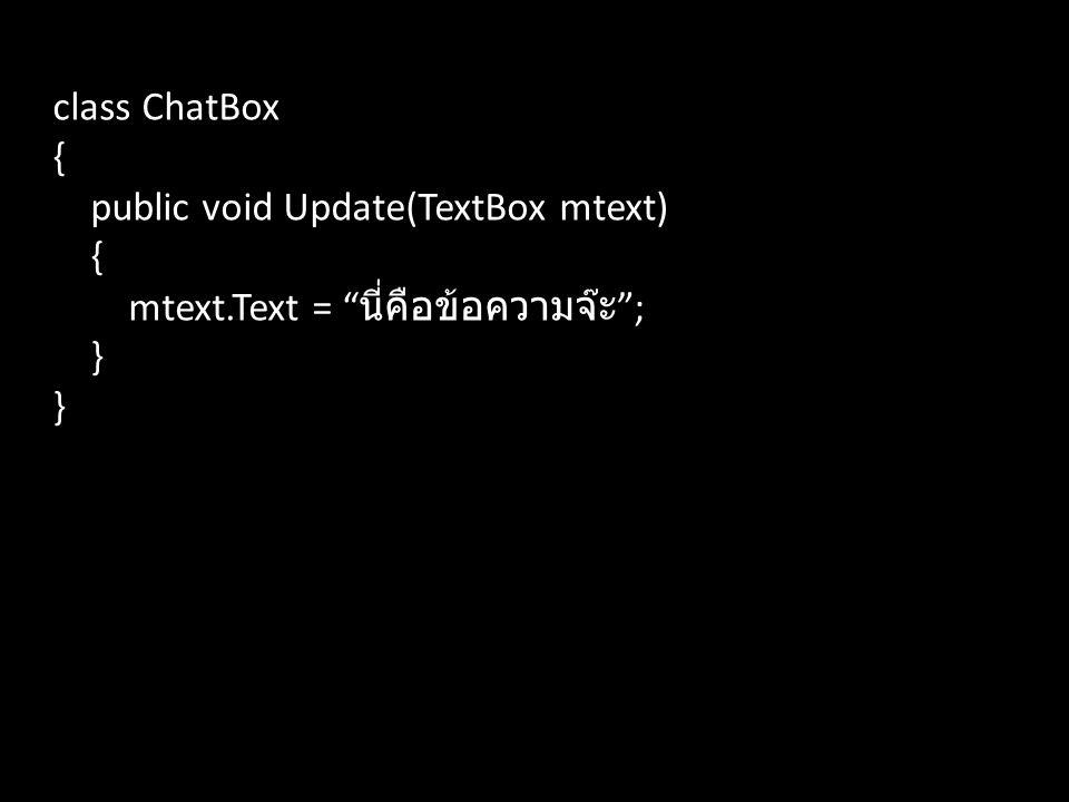 class ChatBox { public void Update(TextBox mtext) mtext.Text = นี่คือข้อความจ๊ะ ; } }