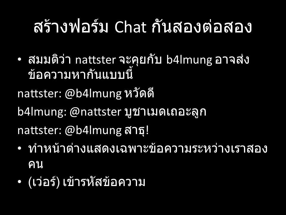 สร้างฟอร์ม Chat กันสองต่อสอง