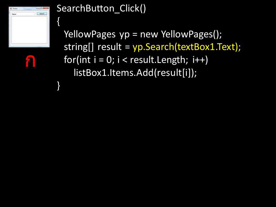 ก SearchButton_Click() { YellowPages yp = new YellowPages();