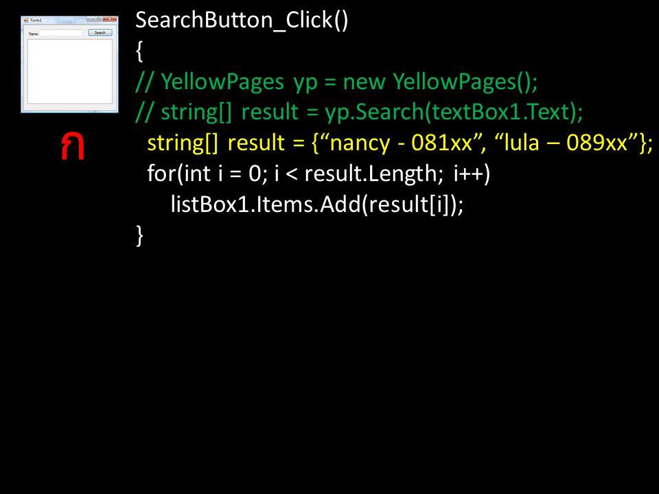 ก SearchButton_Click() { // YellowPages yp = new YellowPages();
