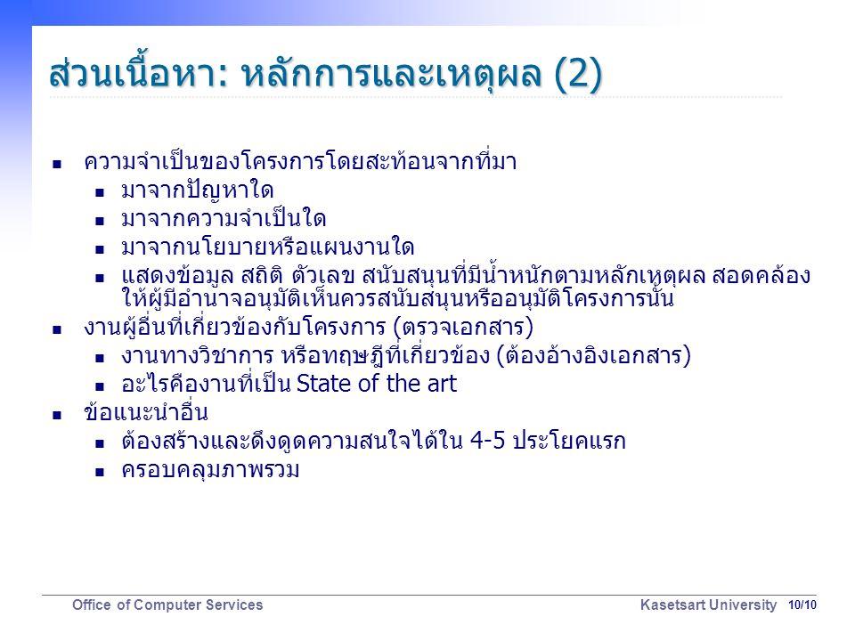 ส่วนเนื้อหา: หลักการและเหตุผล (2)
