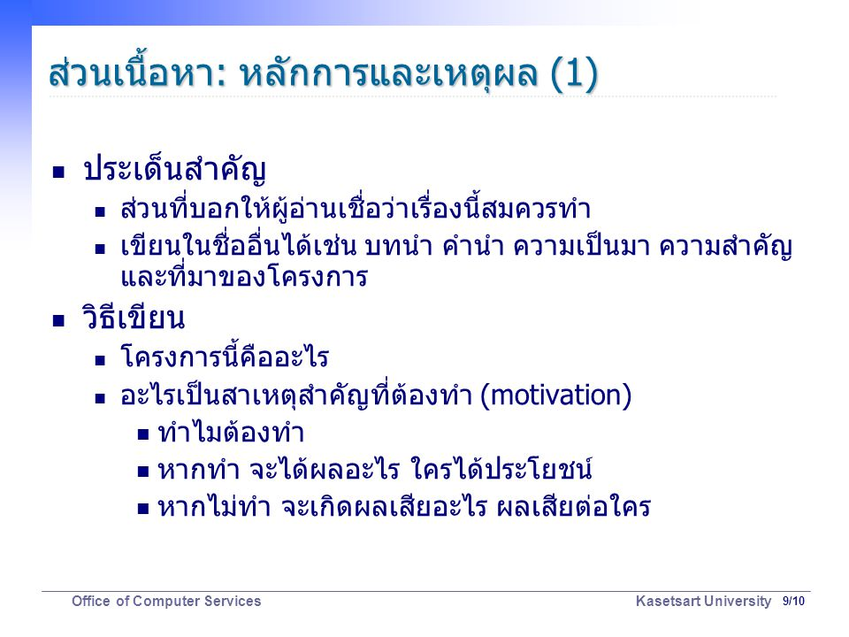 ส่วนเนื้อหา: หลักการและเหตุผล (1)