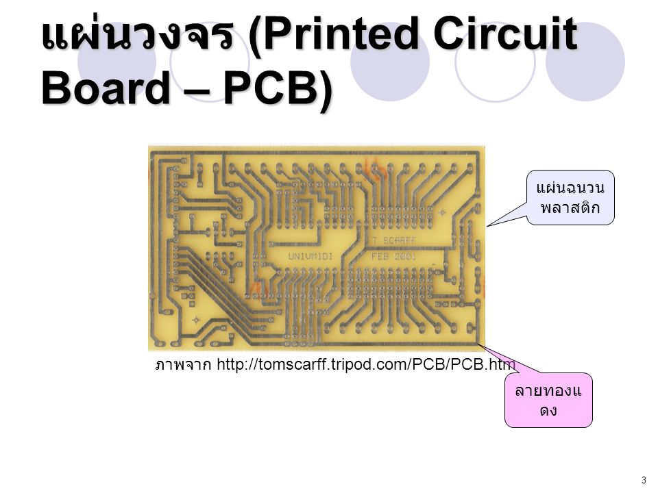 แผ่นวงจร (Printed Circuit Board – PCB)