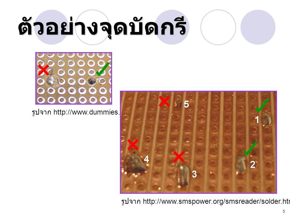 ตัวอย่างจุดบัดกรี รูปจาก http://www.dummies.com
