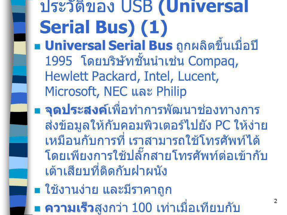 ประวัติของ USB (Universal Serial Bus) (1)