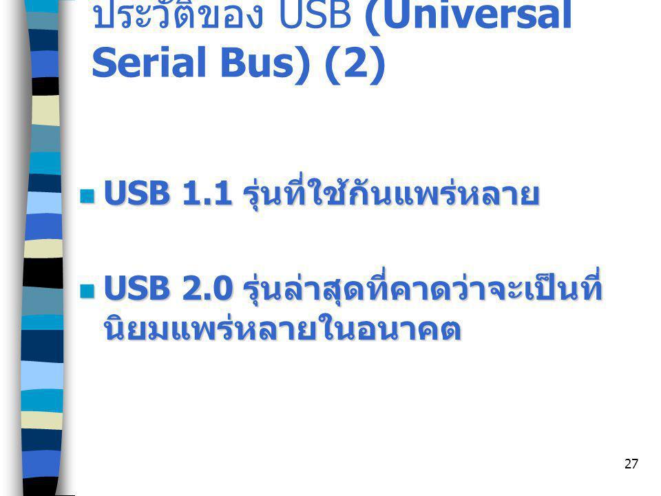 ประวัติของ USB (Universal Serial Bus) (2)