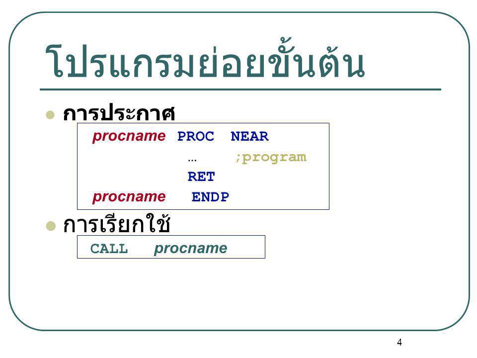 โปรแกรมย่อยขั้นต้น การเรียกใช้ การประกาศ procname PROC NEAR … ;program