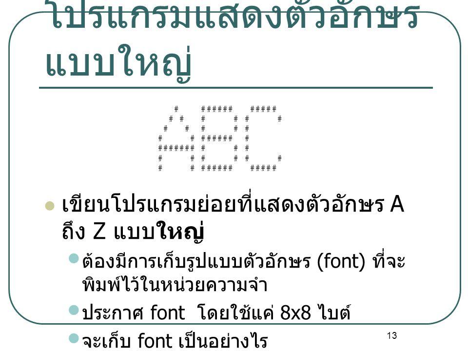 โปรแกรมแสดงตัวอักษรแบบใหญ่