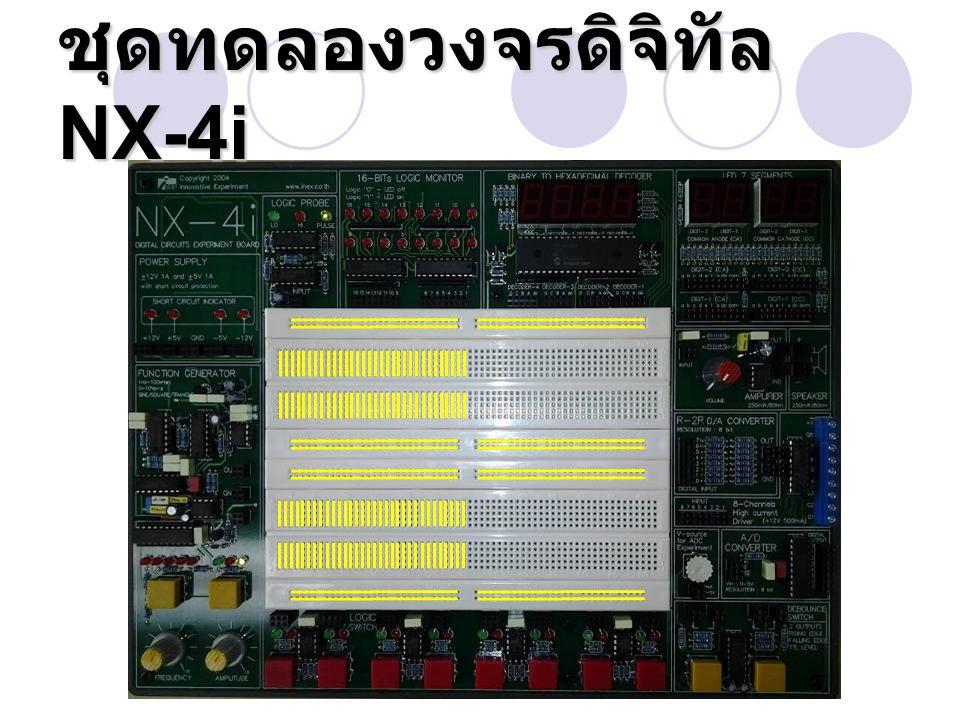 ชุดทดลองวงจรดิจิทัล NX-4i