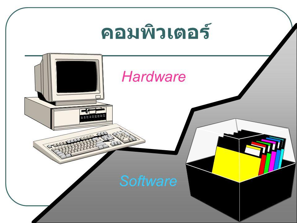 คอมพิวเตอร์ Hardware Software DEFINING A PERSONAL COMPUTER Hardware