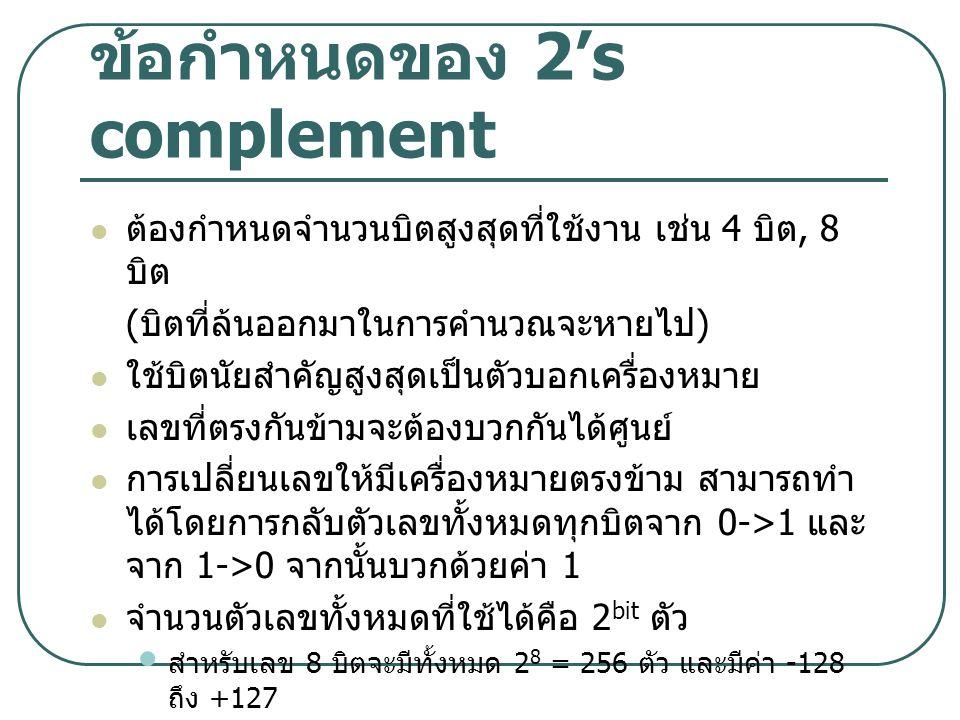 ข้อกำหนดของ 2's complement