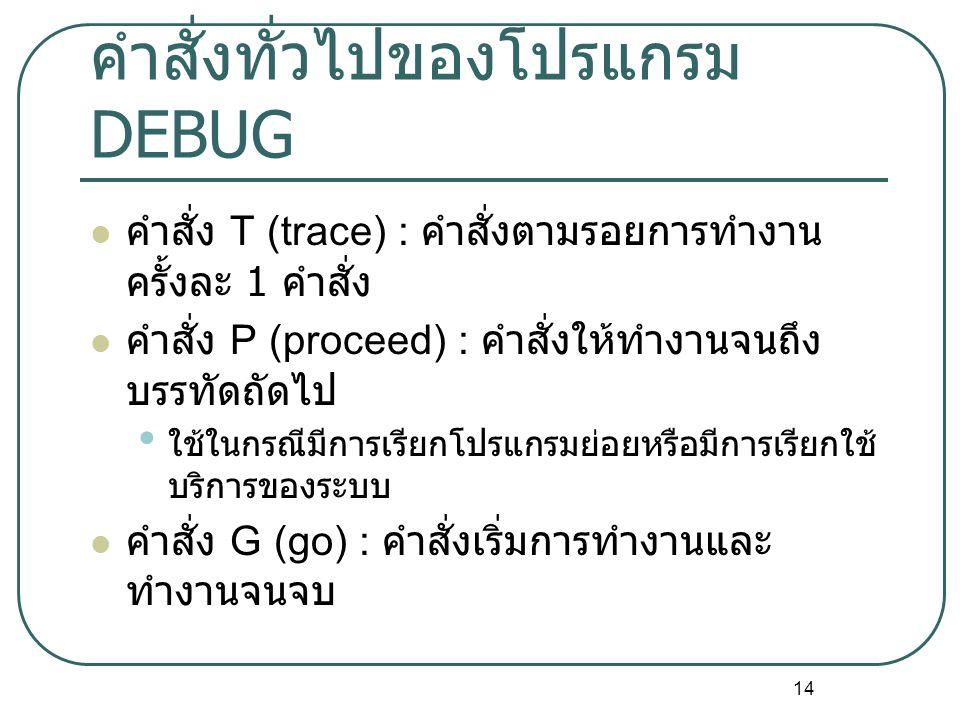 คำสั่งทั่วไปของโปรแกรม DEBUG