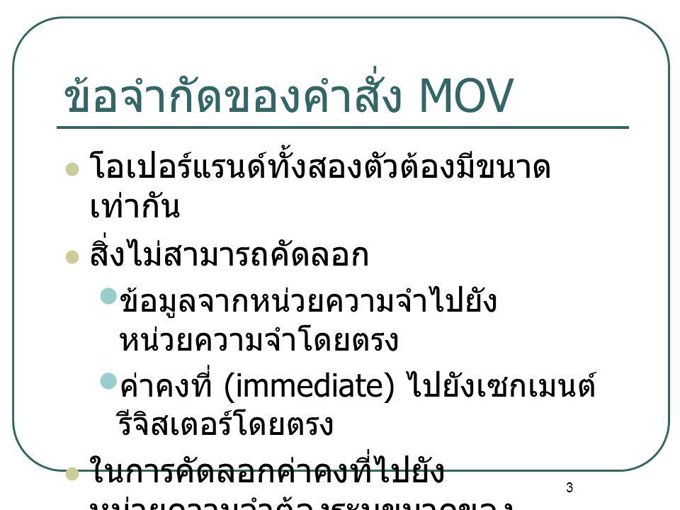ข้อจำกัดของคำสั่ง MOV